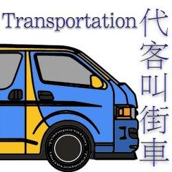 Transportation-613
